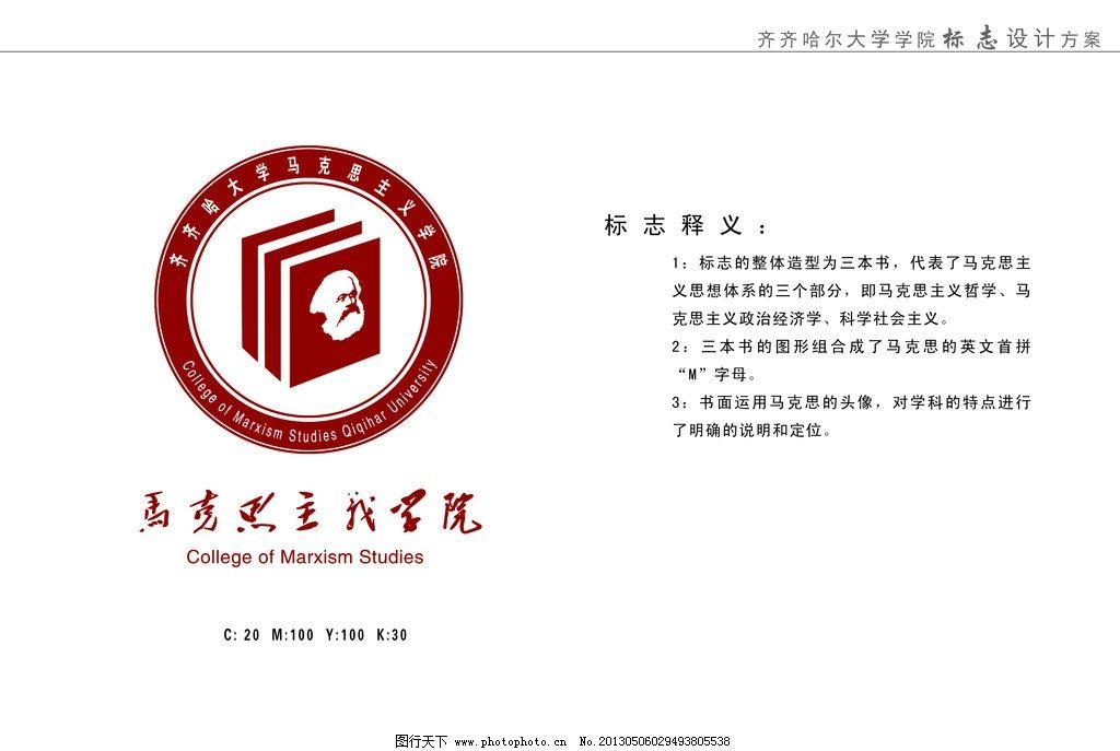 马克思主义学院 马克思主义 哲学 政治经济 社会主义 书 标志设计