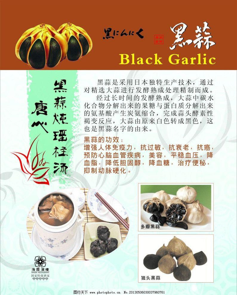 黑蒜水牌 黑蒜 菜式 养生素材 炖汤 食品素材 海报设计 广告设计 矢量