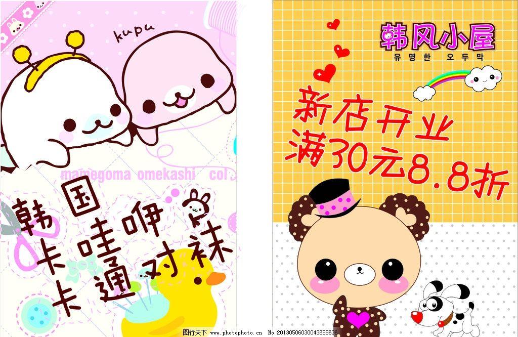 韩风小屋 海报 卡通 可爱 韩风 小狗 小鸭子 小熊 卡通人物 爱心 彩虹