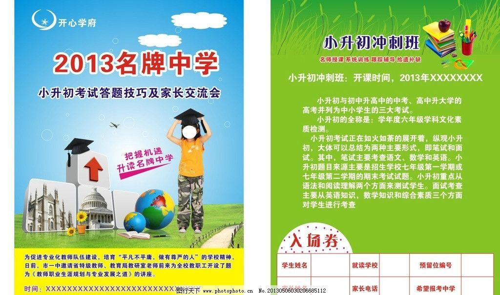 设计图库 淘宝电商 服装鞋业    上传: 2013-5-6 大小: 21.