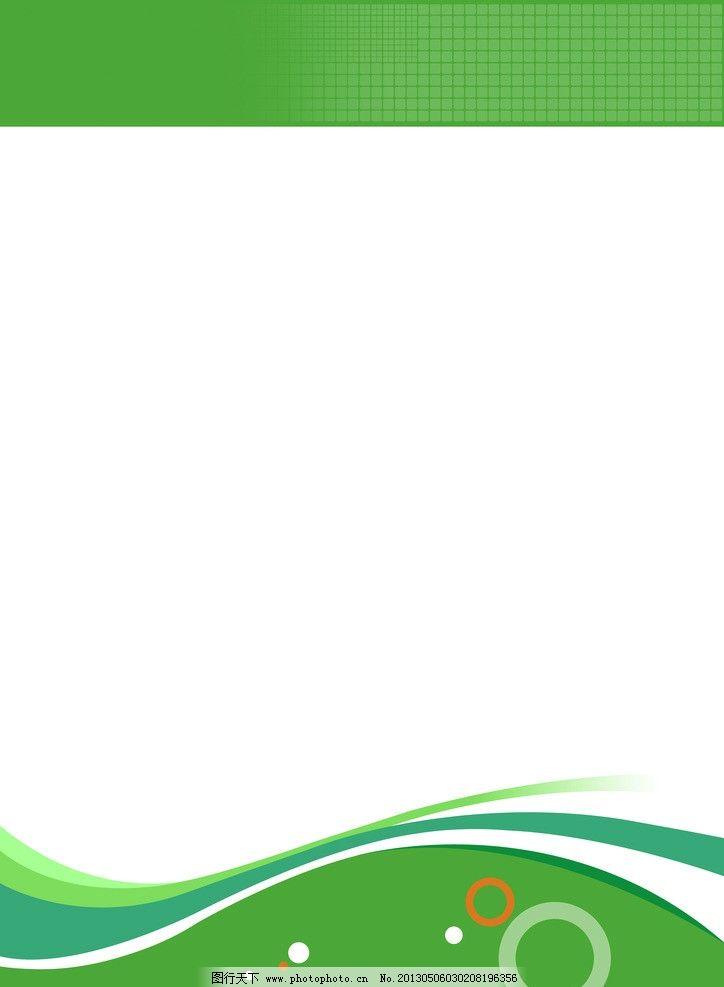 企业展板 底纹 校园展板 展览展板 绿色展板 党政展 展板模板 广告