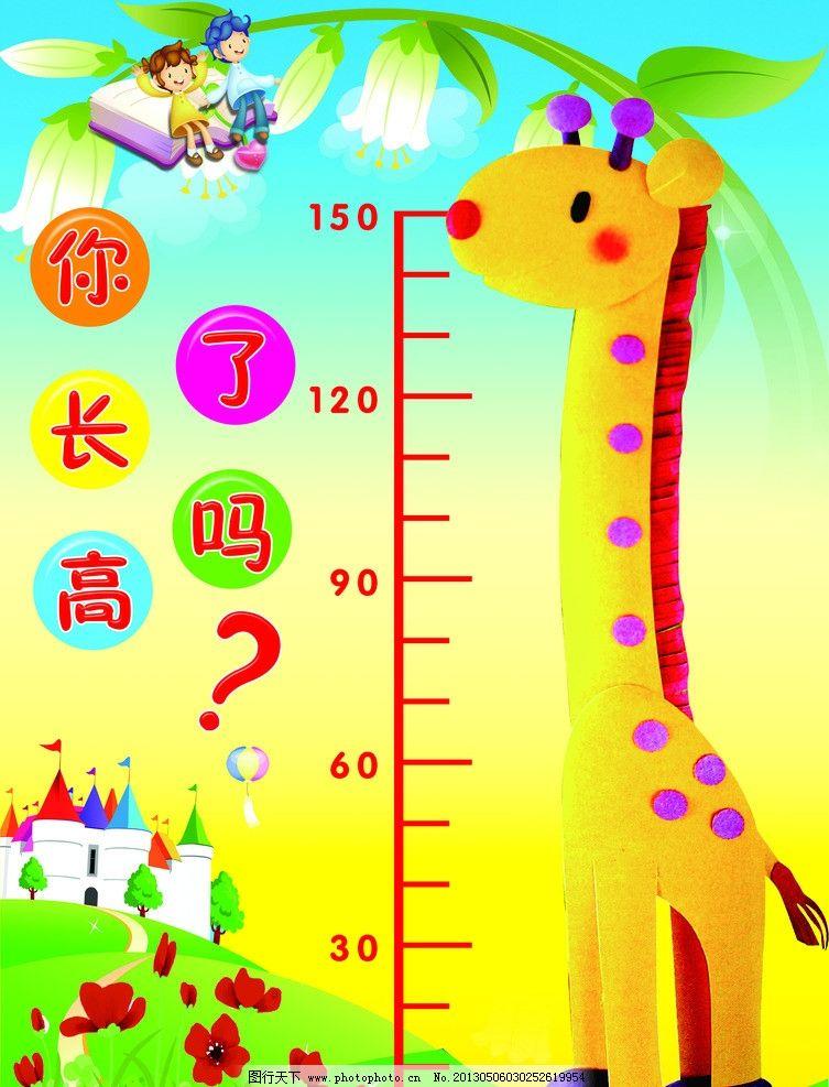 身高尺 长颈鹿 卡通动物 量身高 男孩 女孩 书本 卡通房子 设计图库 p