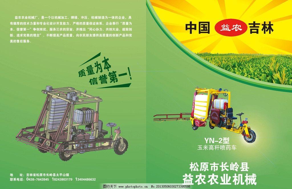农机宣传单图片_展板模板_广告设计_图行天下图库