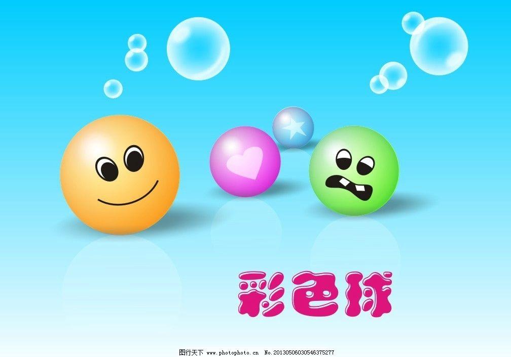 小球 泡泡 立体小球 彩色球 立体字效果 可爱表情 心形 五角星