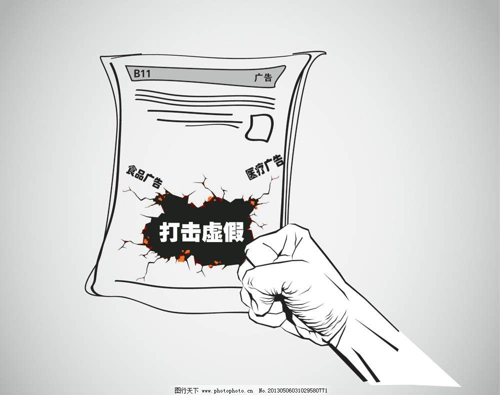公益广告图片图片