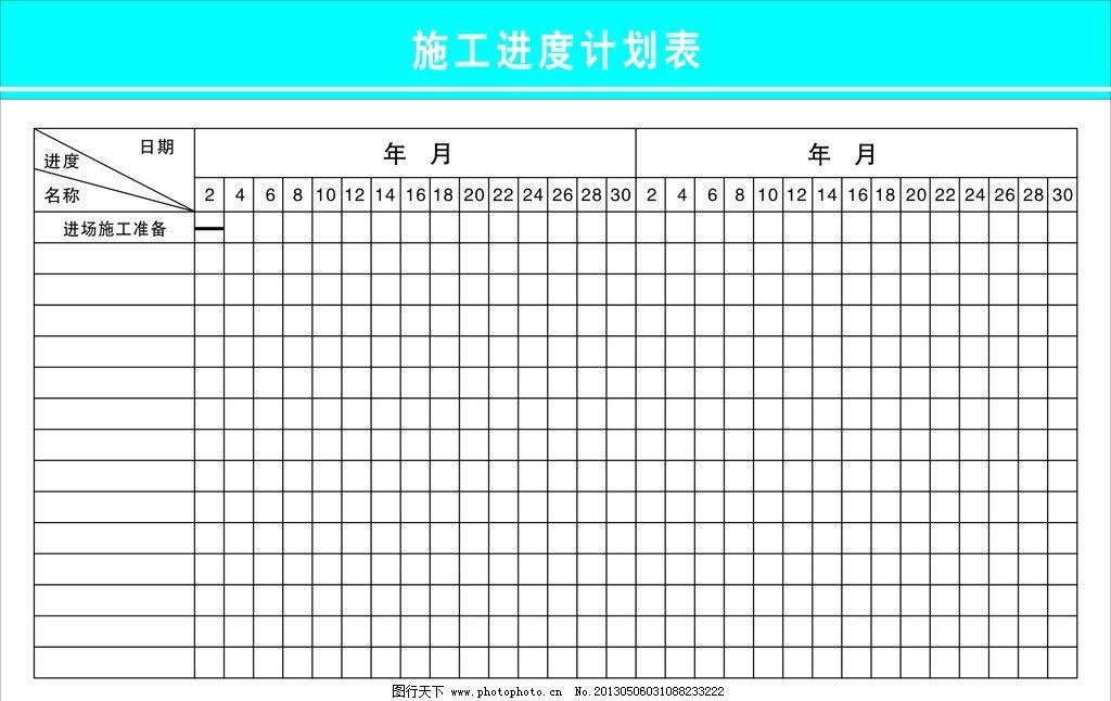 施工进度表矢量图其他设计 施工进度表矢量图