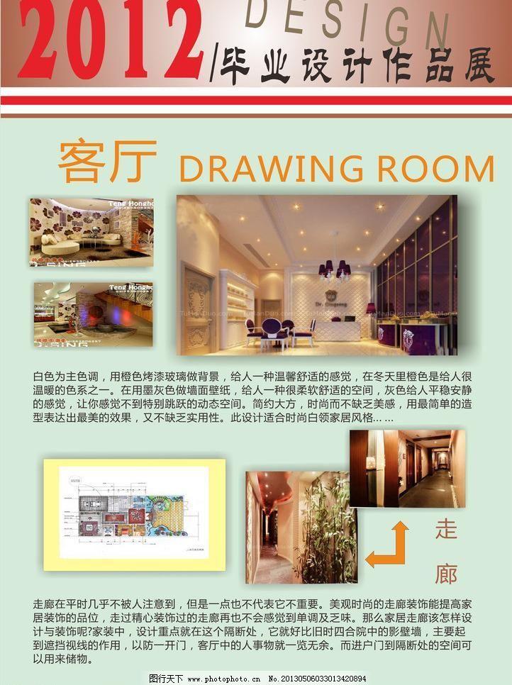 海报设计 建筑家居 模板下载 矢量素材 室内设计 毕业展板矢量素材