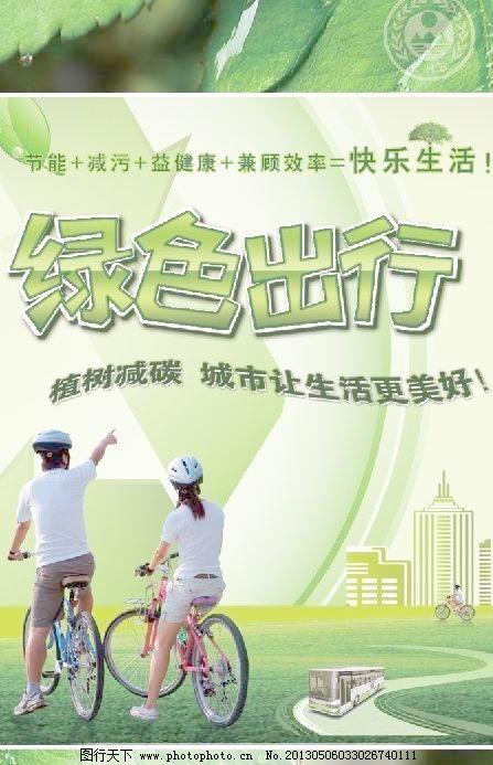 海报设计 环保 节能 绿色 绿色出行 绿色家园 生态 生态文明 环保生态