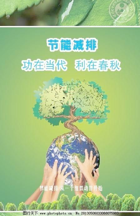 海报设计 环保 节能 绿色 绿色出行 绿色家园 生态 生态文明 环保生