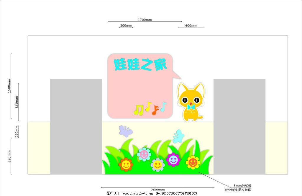 幼儿园教室门装饰 幼儿园 教室门口装饰 贴画 动物花草 娃娃之家 卡