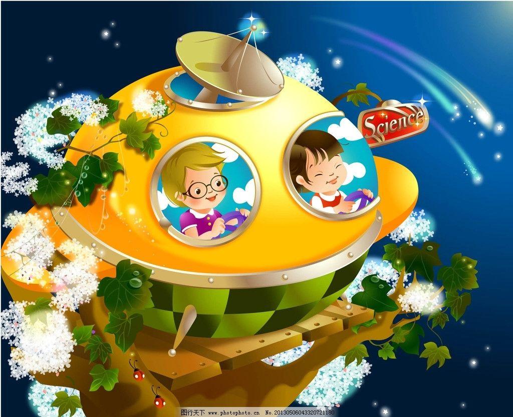 外星飞碟 飞碟 宇宙飞船 飞船 未来媒体 未来星球 电子设备 儿童插画图片