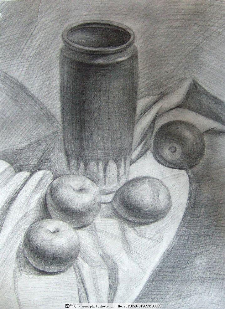 素描 静物 罐子 水果 白布