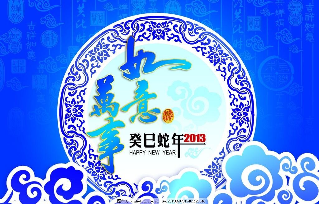 万事如意 蛇年台历 2013 祥云 花纹 盘子 边框 春节 节日素材 源文件