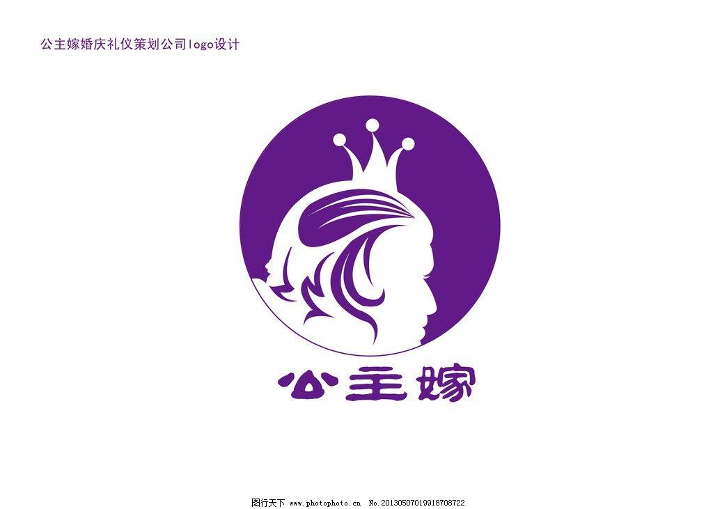 婚庆公司标志设计 婚庆公司标志 公主嫁婚庆 女性 人物头像 剪影 企业