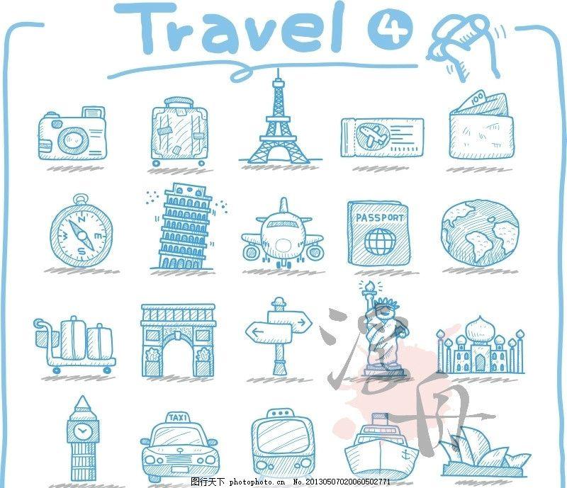 手绘卡通旅游图标