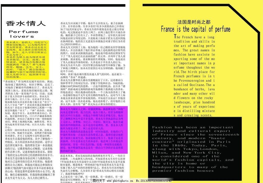 画册排版 画册 内页 设计 排版 香水 文字 画册设计 广告设计 矢量 ai