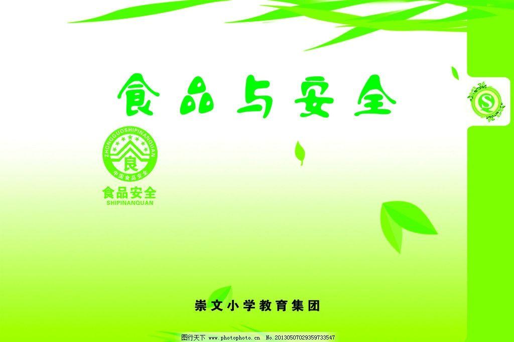 手抄报封皮 绿色 食品与安全 白色 渐变 广告设计模板 源文件