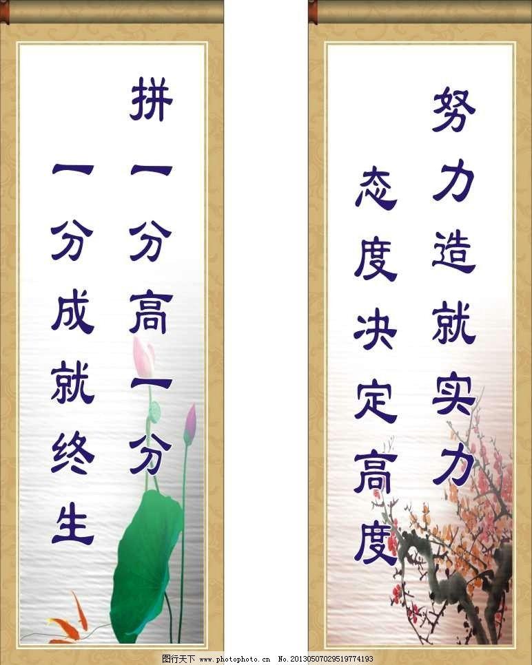 学校标语 标语 教室标语 宣传标语 广告标语 励志标语 广告设计 矢量图片