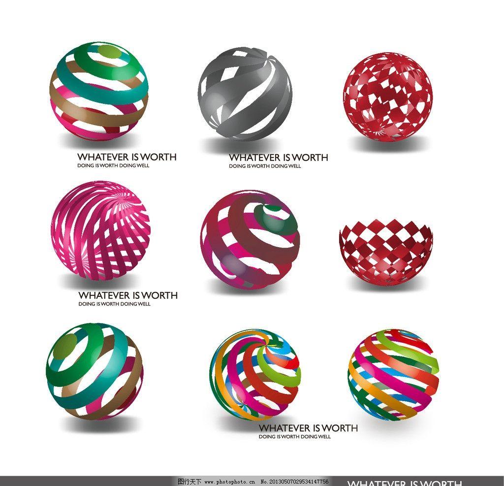 立体图形 立体 logo 缤纷立体 五彩 立体logo 球体 广告设计 矢量 ai