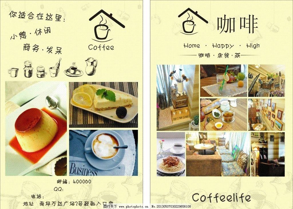 咖啡店单页 咖啡 dm单 宣传单 版式设计 单页设计 咖啡宣传 dm宣传单