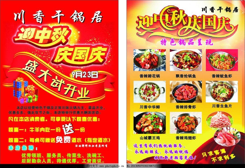 中秋 国庆 美食 红色喜庆 底纹 标签 dm宣传单 干锅 优惠 广告设计 矢