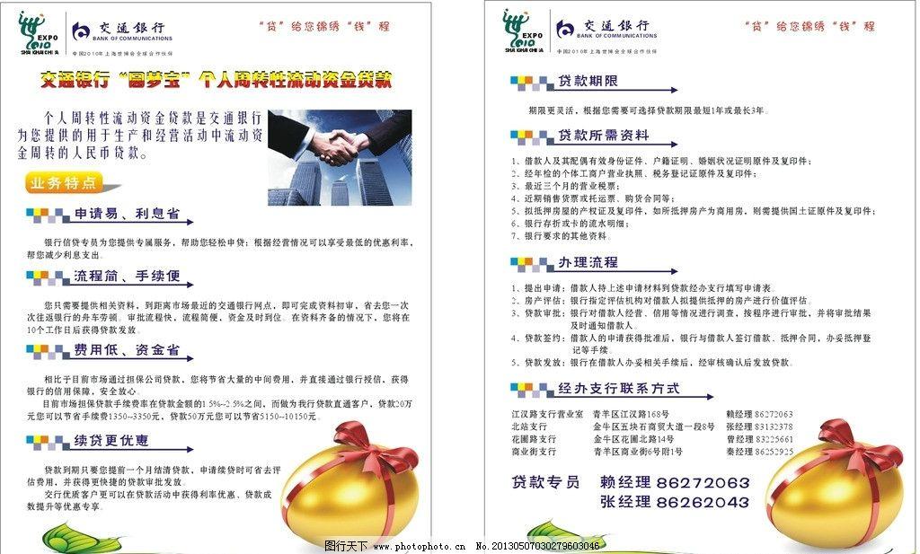 银行 dm单 银行dm单 金蛋 白底 宣传dm dm宣传单 广告设计 矢量 cdr