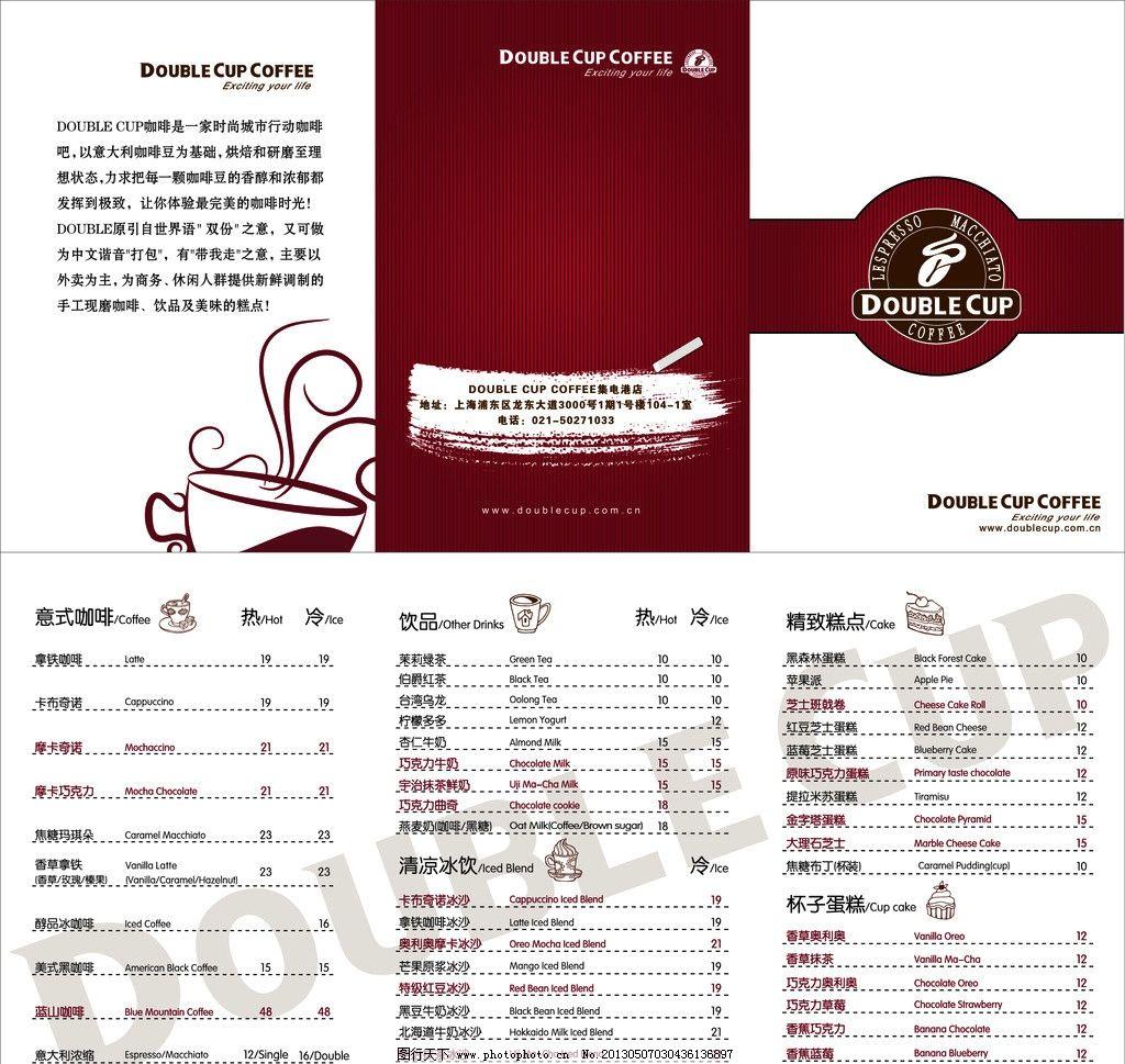 咖啡店菜单 咖啡店 菜单 宣传单 logo设计 矢量图 菜单菜谱 广告设计