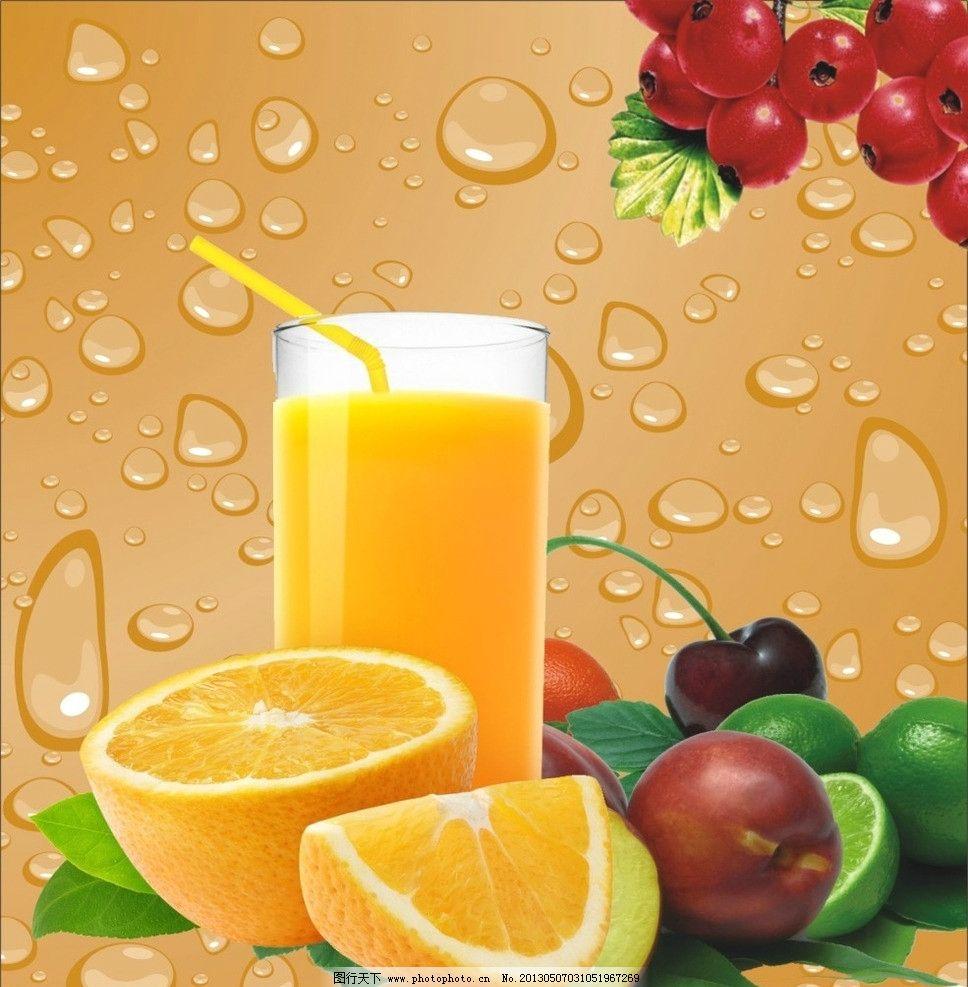 果汁水果 果汁 橙色背景 水果 杯装果汁 西瓜 橘子 猕猴桃 葡萄 水滴
