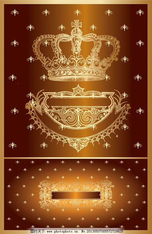 欧式花纹皇冠矢量素材
