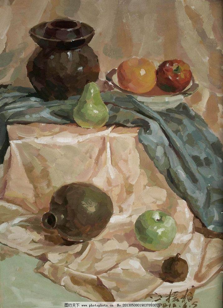 水粉静物 水粉画 色彩 水粉 水果 罐子 梨子 盘子 黄布 绿布 苹果
