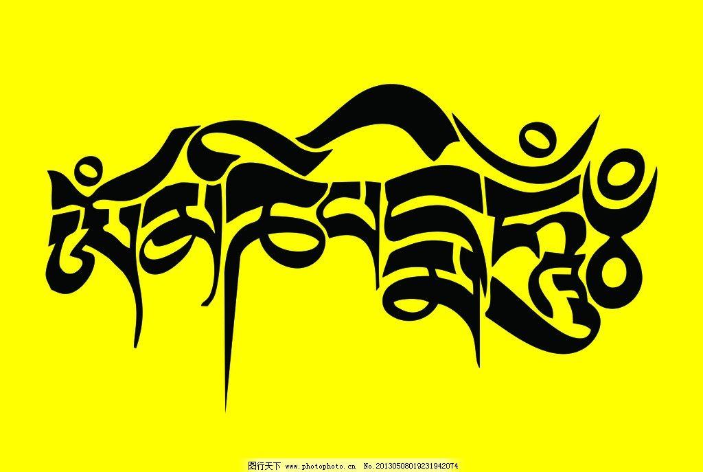 藏文学习园地手抄报