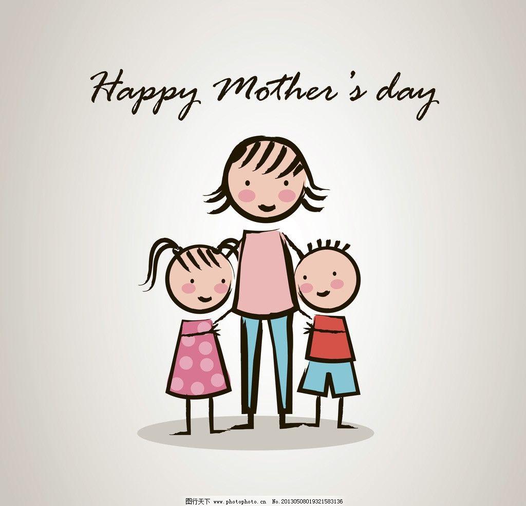 手绘妈妈和孩子图片