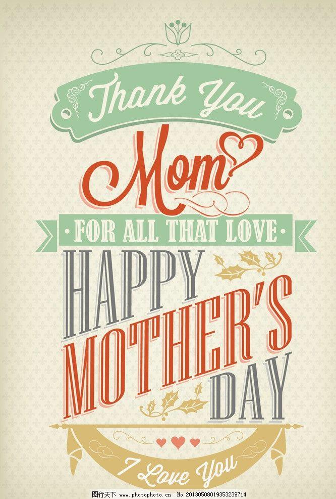 母亲节贺卡 海报 海报矢量素材 字体 手写体 英语 海报模板下载