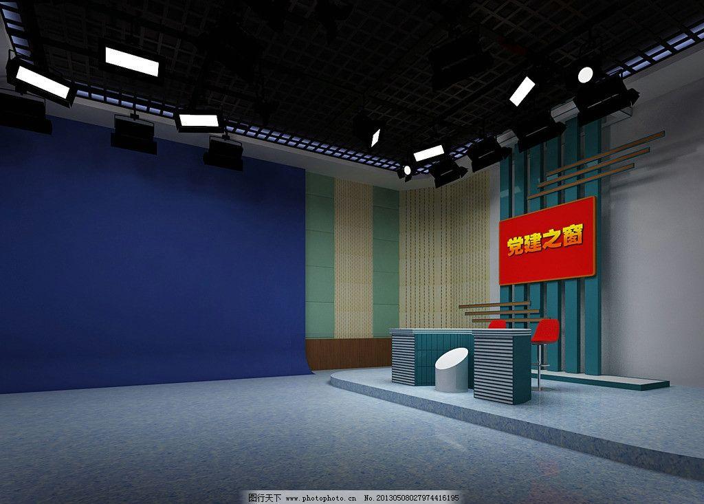 演播室设计 录音室 会议室设计 灯光 声学 室内设计 环境设计 设计