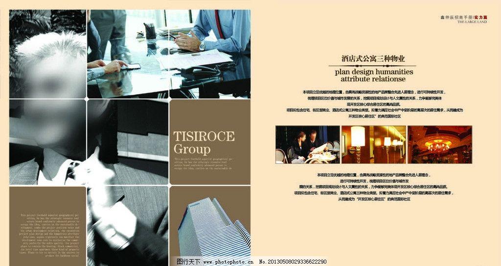 画册设计排版图片