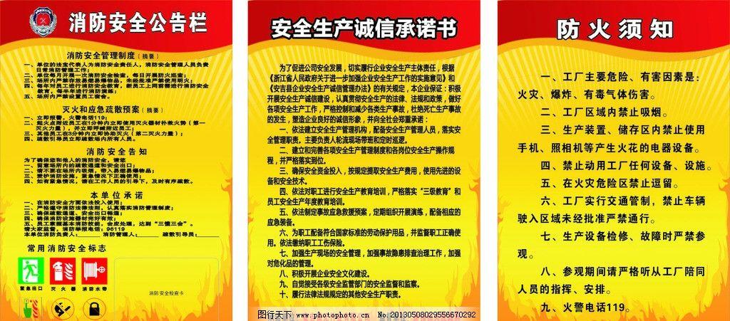 消防安全告知 消防安全标志 安全消防素材海报 广告设计 矢量 cdr