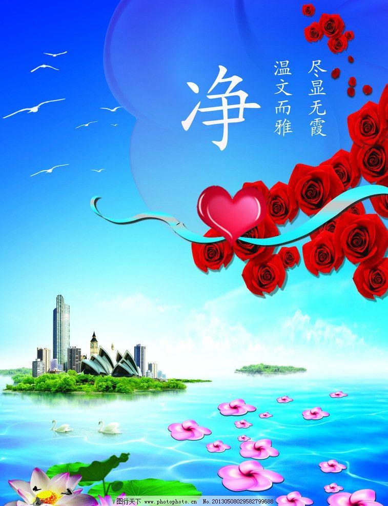 广告设计 设计案例  远净建设 地产 水面 荷花 蝴蝶 水朵 花瓣 彩带