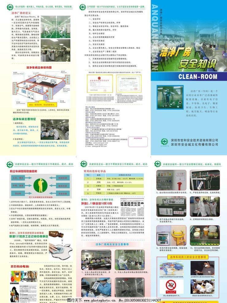 洁净厂房安全知识图片_展板模板_广告设计_图行天下