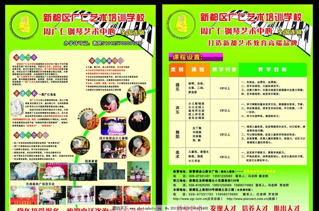 艺术学校宣传单图片_展板模板_广告设计_图行天下图库图片