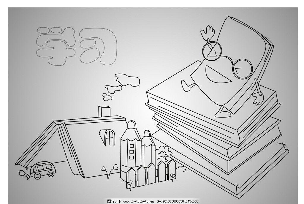 学习 简笔画 书本简笔画 卡通房子 铅笔 书本 书堆 可爱 卡通 线条画