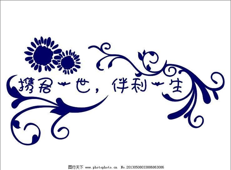 婚礼主题logo 花朵logo 矢量素材 欧式花边 婚礼主题 素材 其他矢量