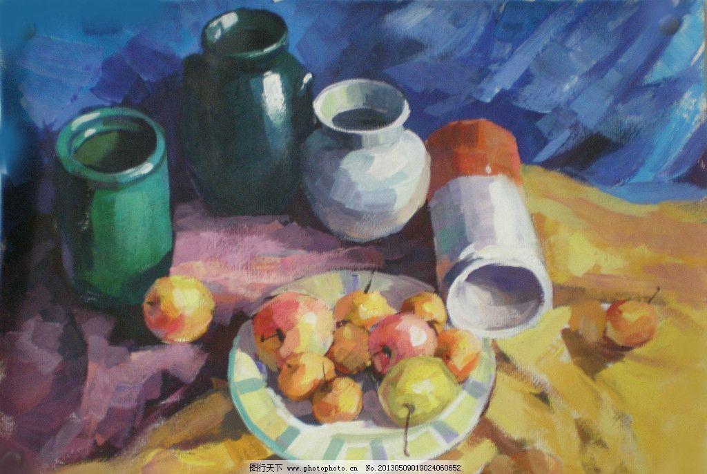 水粉静物 水粉画 色彩 水粉 水果 罐子 黄布 蓝布 紫色布 橘子 盘子