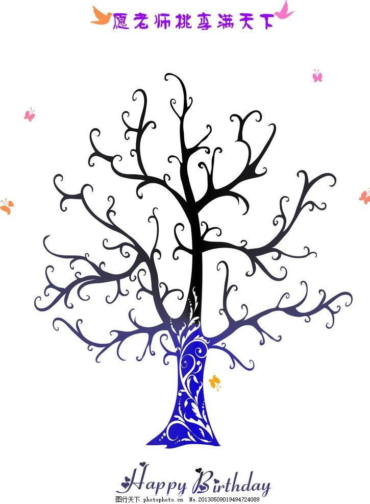 签到树 教师节 婚礼 手绘 手印 节日素材 矢量 cdr