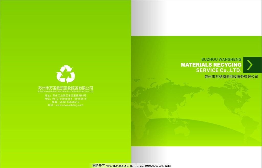 公司样本画册设计图片