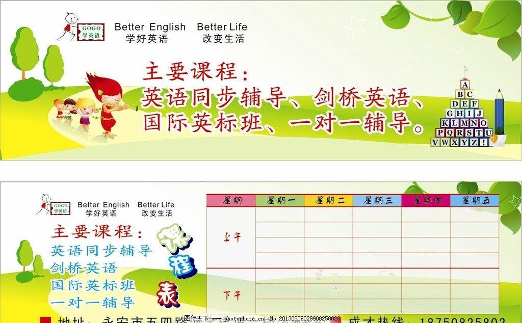 模板 儿童卡片模板 可爱模板 课程表 卡通画 树 名片卡片 广告设计