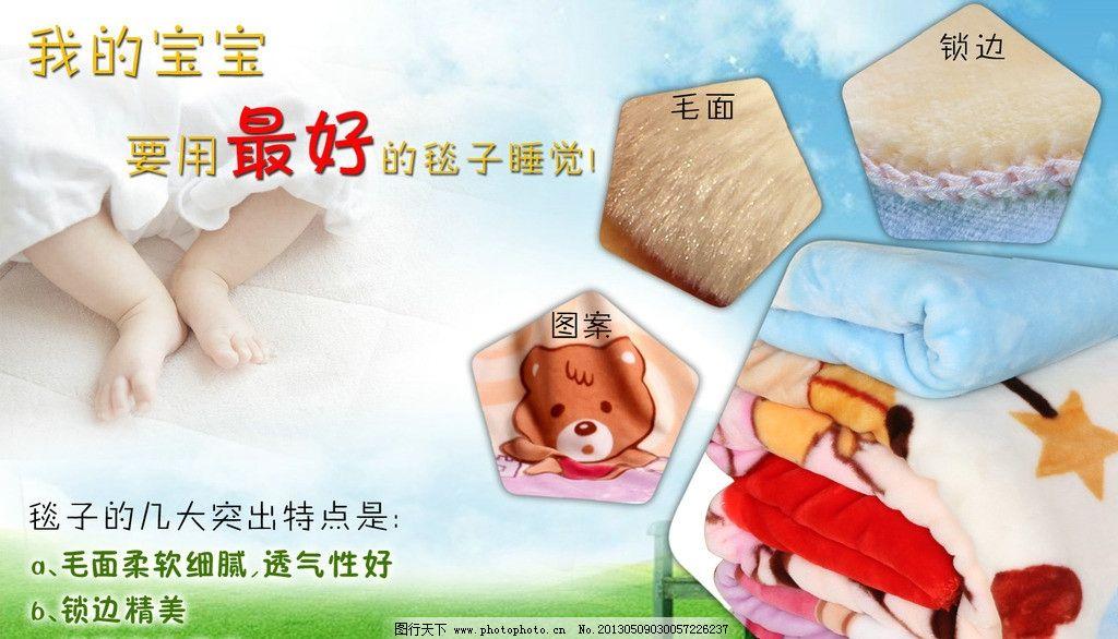 婴童毛毯海报图片_海报设计_广告设计_图行天下图库