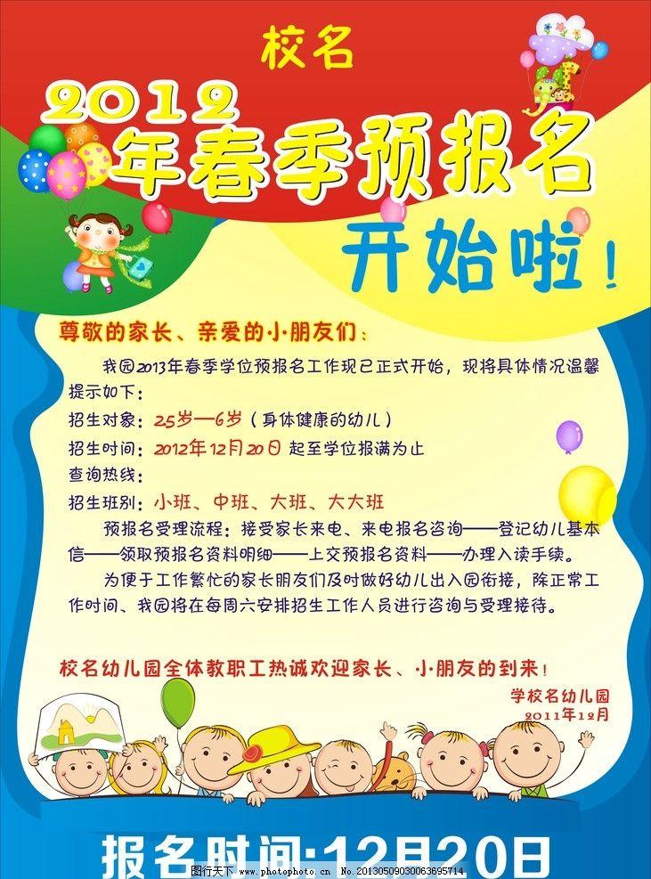 招生海报 幼儿园 招生 大班 小班 中班 报名 开学 春季招生 卡通画