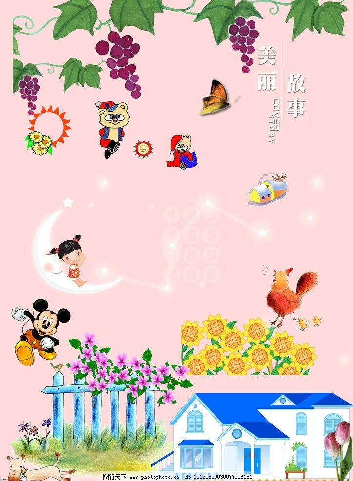 儿童模板 葡萄 月亮 蝴蝶 公鸡 房子 花 墙 星星 叶子 菊花 海报设计