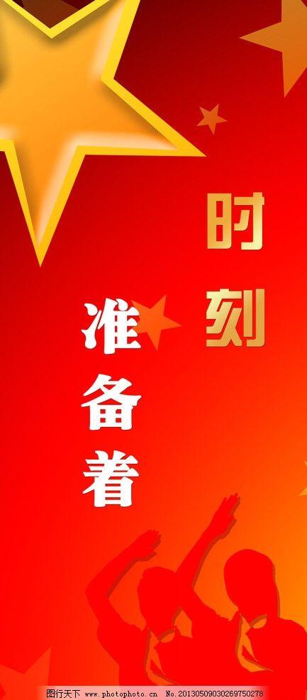 少先队 会议背景 代表大会 星星 红旗 党 时刻准备着 展板模板 广告