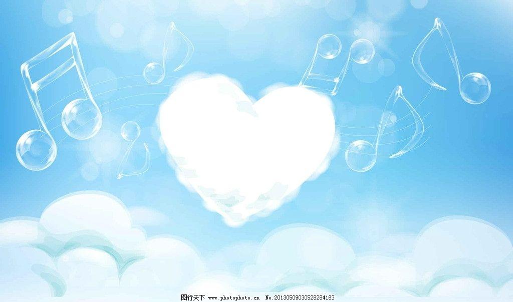 云朵 爱情 音符 天空 心型